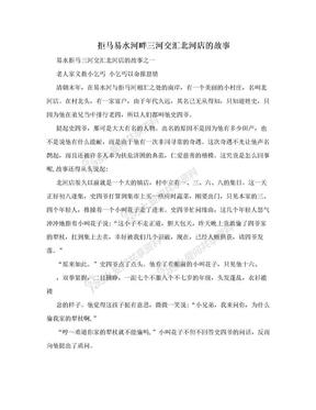 拒马易水河畔三河交汇北河店的故事.doc