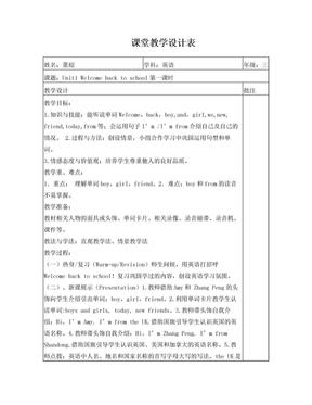 三年级下册英语教案.doc