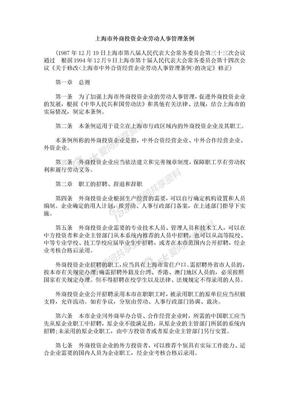 上海市上海市外商ESGT投资企业劳动人事管理条例