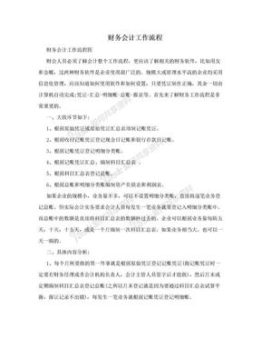财务会计工作流程.doc