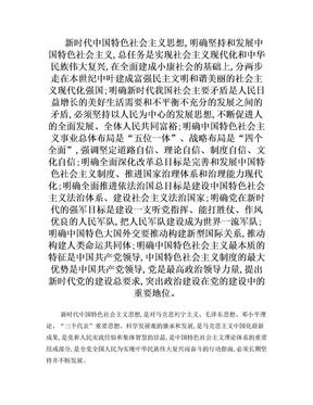 新时代中国特色社会主义思想---八个明确,十四个坚持.doc