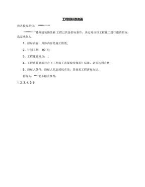 工程招标邀请函.docx