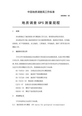 地质调查GPS测量规程.doc
