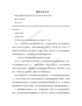 廉政会议记录.doc