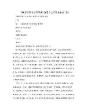 [统筹方法平话华罗庚]统筹方法平话及补充(全).doc