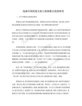浅谈中国传统文化与基督教文化的冲突.doc
