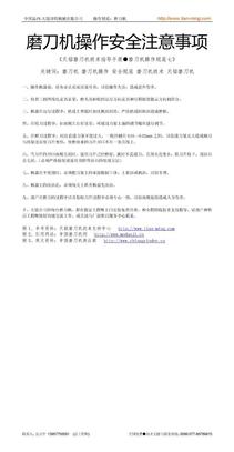 磨刀机操作规范七 磨刀机安全操作规程.doc