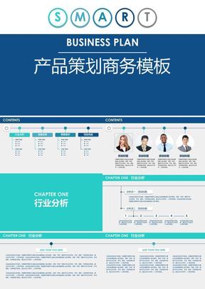 最新产品策划商务计划书ppt模板