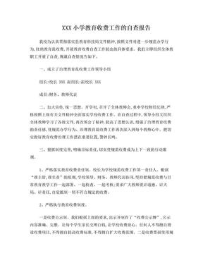 中小学教育收费自查报告.doc