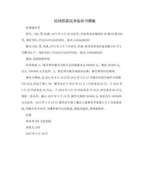 民间借款民事起诉书模板.doc