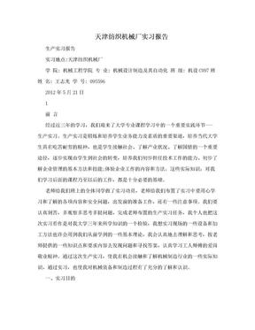 天津纺织机械厂实习报告.doc