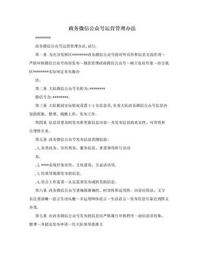 政务微信公众号运营管理办法.doc