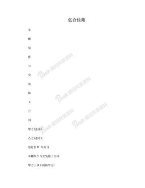 车棚施工合同 (1).doc