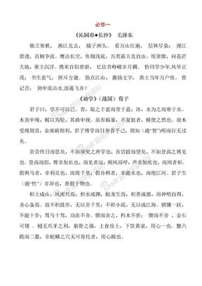 苏教版高中语文必背篇目.doc