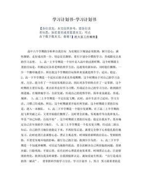 学习计划书-学习计划书.doc