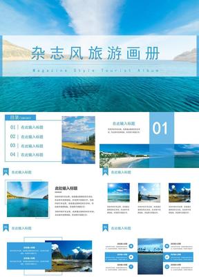 蓝色海洋杂志风旅游画册PPT模板