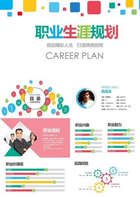 职业规划PPT模板-05