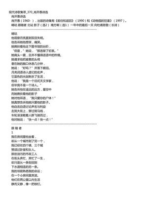现代诗歌集萃_370_肖开愚诗选.PDF