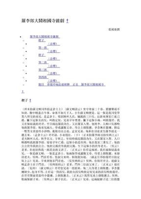 090羅李郎大鬧相國寺雜劇.doc