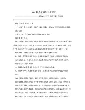 幼儿园大教研组会议记录.doc