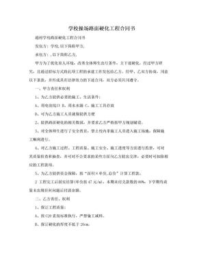 学校操场路面硬化工程合同书.doc