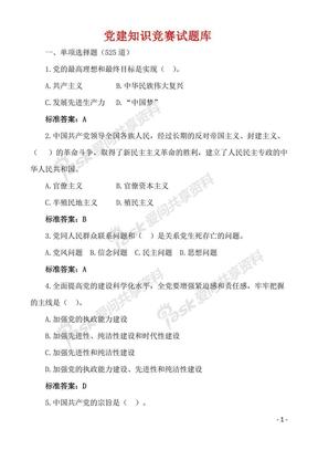 2019年党建知识竞赛题库.pdf