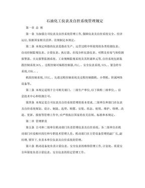 石油化工仪表及自控系统管理规定.doc