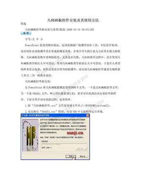 几何画板控件安装及其使用方法.doc