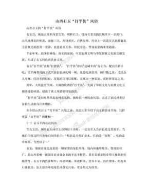 """山西右玉""""打平伙""""风俗.doc"""