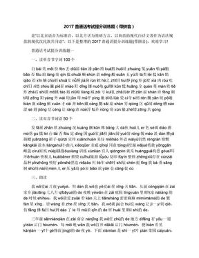 2017普通话考试提分训练题(带拼音).docx