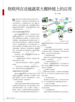 物联网在设施蔬菜大棚种植上的应用.pdf