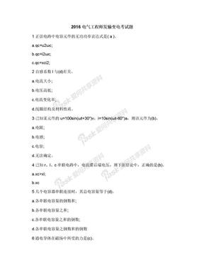 2016电气工程师发输变电考试题.docx