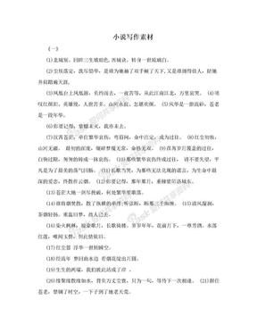 小说写作素材.doc