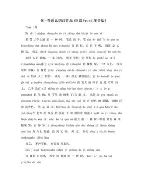 01-普通话朗读作品60篇(word注音版).doc