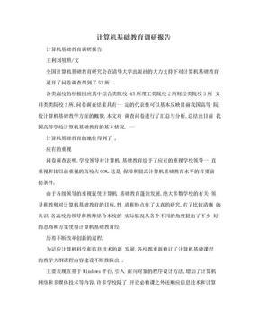 计算机基础教育调研报告.doc