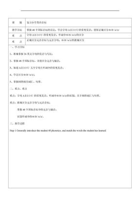 复习小学英语音标.doc
