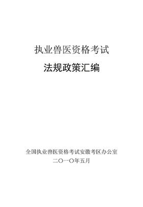 执业兽医资格考试.doc