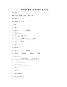 人教版七年级下册英语练习题及答案.doc