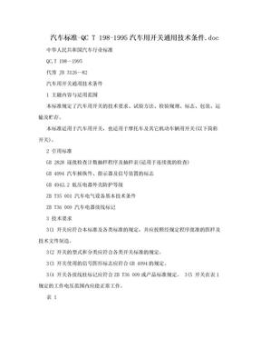 汽车标准-QC T 198-1995汽车用开关通用技术条件.doc.doc