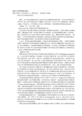 汉语言文学毕业论文范文.doc