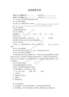 个人租房合同(定稿).docx