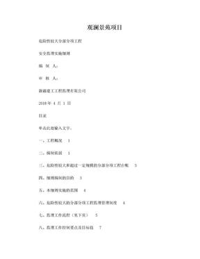 危大工程监理细则.doc