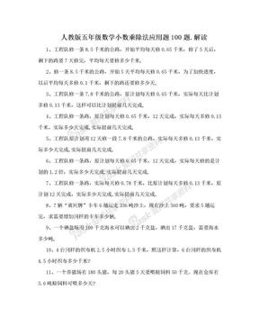 人教版五年级数学小数乘除法应用题100题.解读.doc
