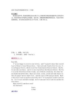 2003年高考英语满分作文(十篇).doc