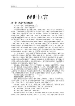 醒世恒言.pdf