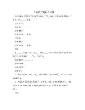 公司股权转让合同书.doc