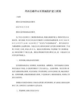 企业消防应急预案演练总结报告.doc