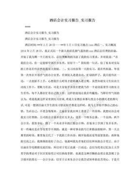 酒店会计实习报告_实习报告.doc