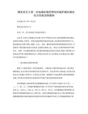 湖北省关于进一步加强征地管理切实保护被征地农民合法权益的通知.doc