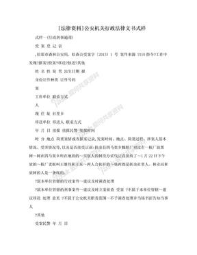 [法律资料]公安机关行政法律文书式样.doc